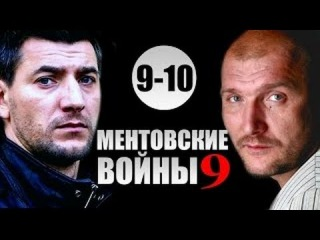 Сериал Ментовские Войны 9 Сезон 9-10 Серия (2015) Криминальный