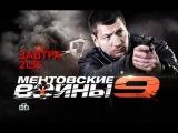 Сериал Ментовские Войны 9 Сезон 13-14 Серия Анонс (2015) Криминальный