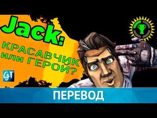 Игровые теории   Красавчик Джек, Чудовище или Герой?