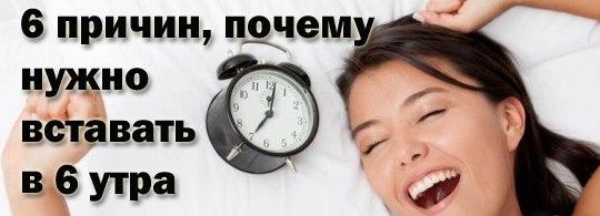 6 причин, почему нужно вставать в 6 утра