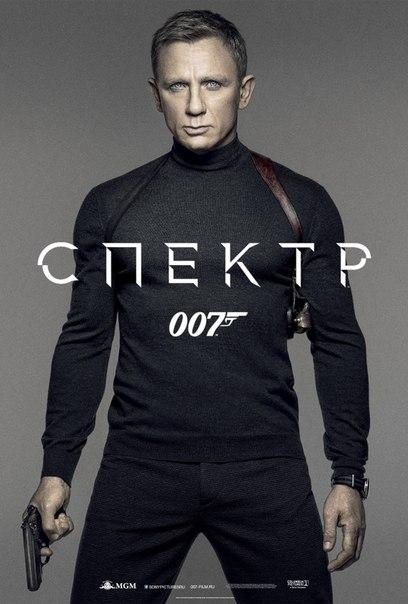 007: СПЕКТР смотреть онлайн (2015)
