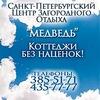 Отдых в Ленинградской области - аренда коттеджей