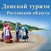 Донской туризм