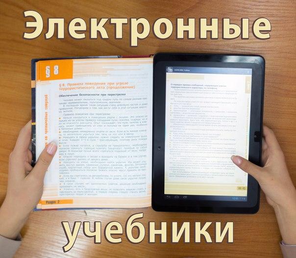 """учебники в электронном виде 8 / Блог им. vix3daget / Присоединяйтесь к """"Сельтех"""""""