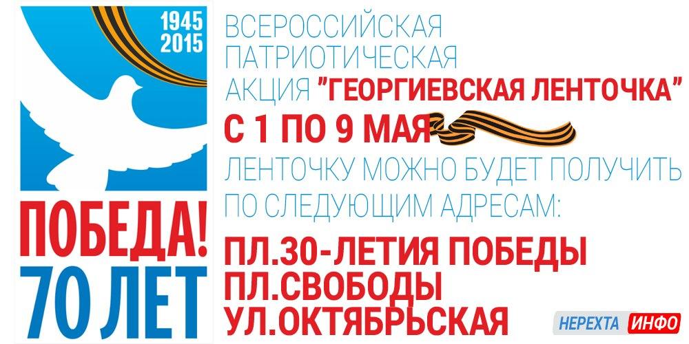 """Акция """" Георгиевская ленточка"""""""
