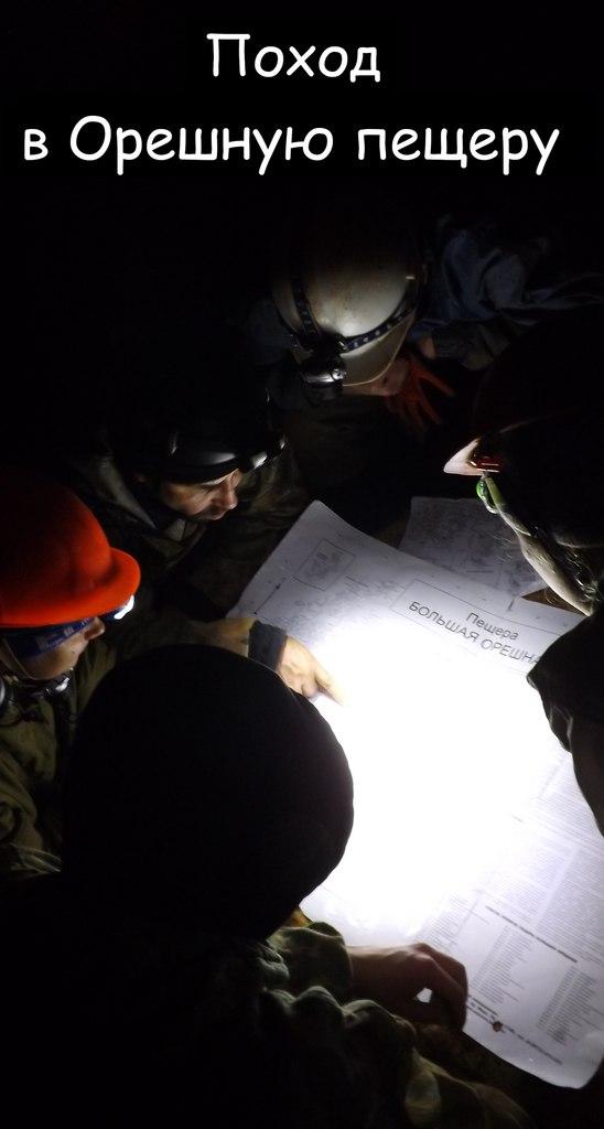 Афиша Красноярск В Большую Орешную пещеру