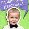Частный детский сад г.Владивосток