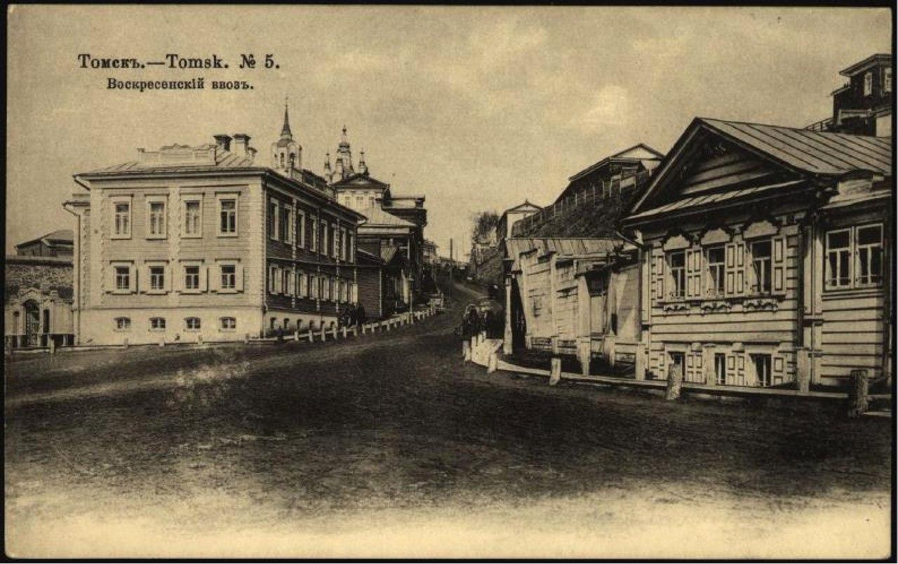 Подарок своими, открытки старого томска