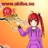 Аниме - магазин АкибА akiba.su anime yaoi yuri