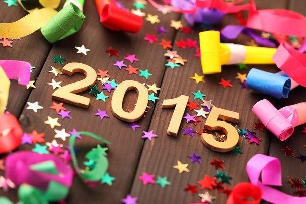 Поздравление с новым 2015 годом-всех поздравляю