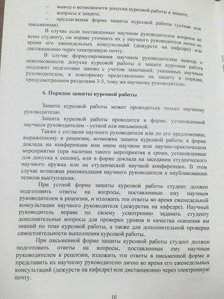 группа ИНСТИТУТ ПРАВА МГЮА ВКонтакте Методичка по написанию курсовой