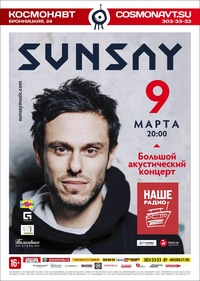 SunSay * 9 марта 2015 * «Космонавт»