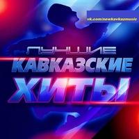 новинки кавказа песни скачать 2016