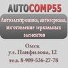 Автозеркала в Омске - изготовление за 20 минут