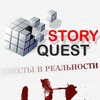 Story Quest | Сюжетные квесты в реальности