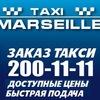 Такси Марсель Воронеж