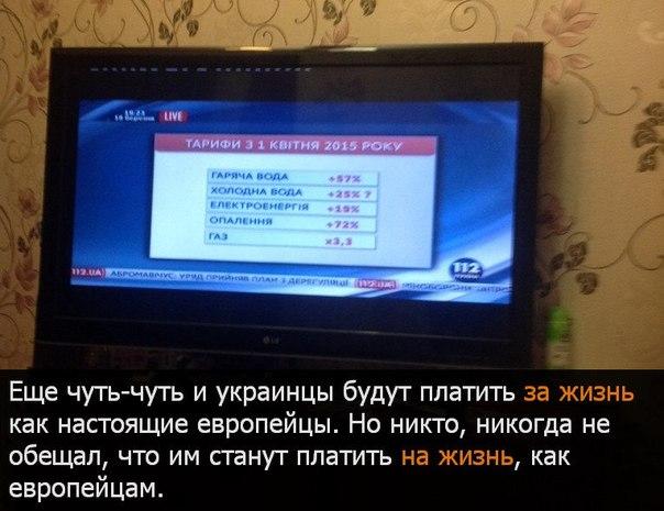 Народ за все заплатит: вместе с миллиардными долгами на Украину пришли «евротарифы»