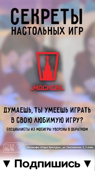 Афиша Владивосток Секреты Alias от Мосигры / Владивосток