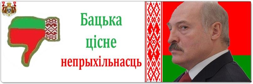 Дизлайк, непрыхильнасть, против Лукашенко Лука
