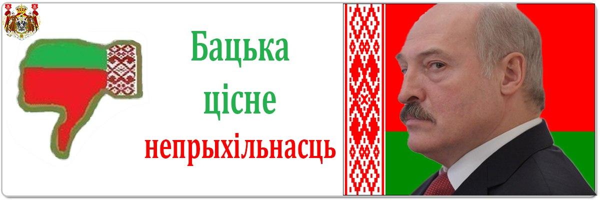 Лукашенко дизлайк dislike Беларусь прикол lol
