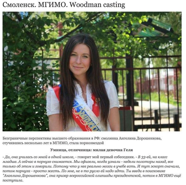 фото у вудмана русские