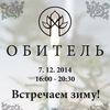 Зимний семинар-практикум в Обители.