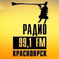 Радио 99.1 FM (г. Красноярск) (0+)