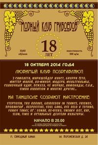 Модный Клуб Грибоедов - 18 лет!