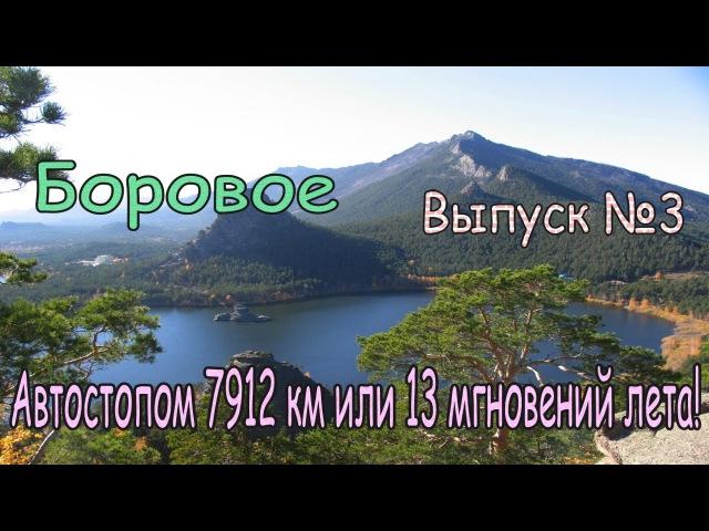 Автостопом из Костаная по Казахстану 7912 км или 13 мгновений лета. (Выпуск 3 Боровое, Бурабай )