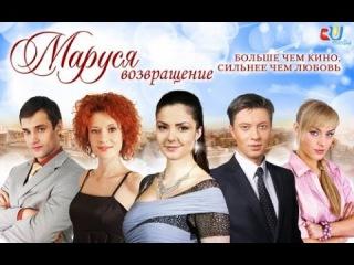 Сериал Маруся: Возвращение 2 сезон (34 серия сезона) 114 из 255 серия