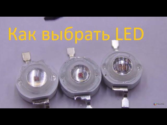 Как визуально отличить качественные светодиоды от некачественных. на примере led 1 watt