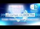 Агапит Печерский Врач Безмездный. СПЕЦВЫПУСК Добрые новости Аллатрушка (30)