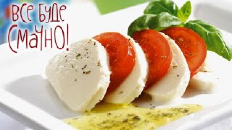 Готовим сыр: моцарелла и сулугуни - Все буде смачно - Выпуск 132 - 22.03.15