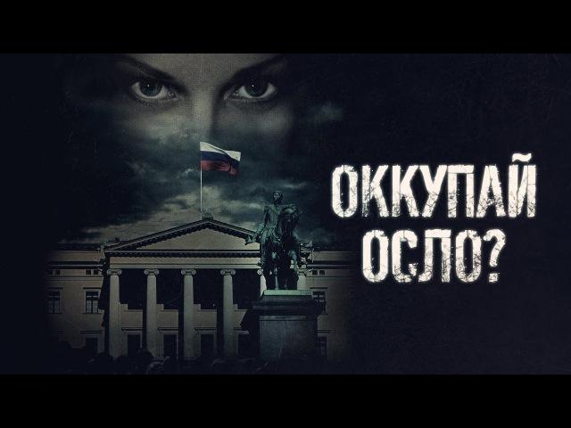 «Оккупированные»: большая страшная Россия против крошки Норвегии
