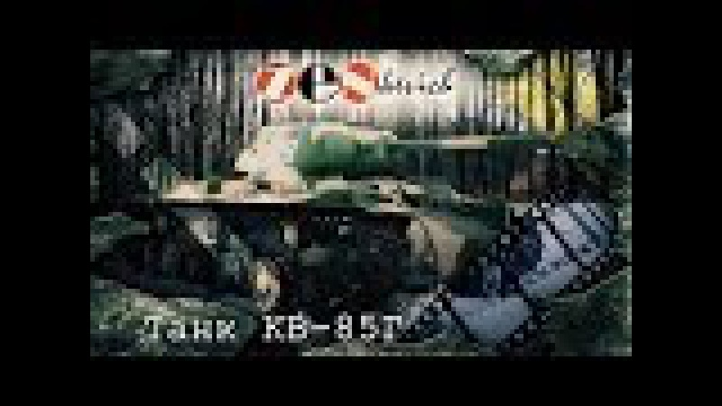 танк КВ-1С / КВ - 85Г