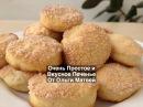 Домашнее печенье - Очень Вкусно и Просто!   Homemade Biscuit, English Subtitles