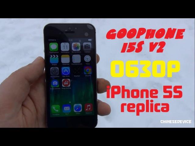 Лучшая копия Iphone 5s - Обзор / Goophone i5s v2 - Review
