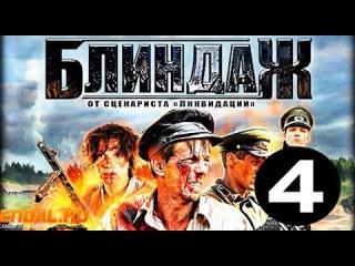 Блиндаж - (4 серия из 4)  Военный фильм смотреть онлайн