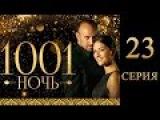 23 серия   1001 ночь Смотреть турецкий сериал Тысяча и одна ночь на русском языке