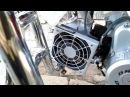 Принудительное воздушное охлаждение для мотоциклов