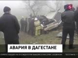 Новости Росси  Срочно! В результате страшного ДТП в Дагестане погибли 7 человек