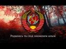 Soviet Patriotic Song - Invincible and Legendary ( Несокрушимая и легендарная )