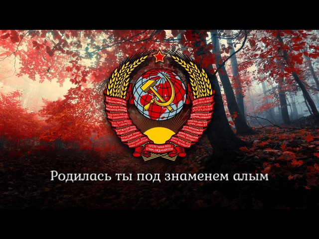 Soviet Patriotic Song Invincible and Legendary Несокрушимая и легендарная