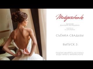 Как нужно фотографировать свадьбы. Уроки по фотографии. Фотограф Дмитрий Матющенко3\\