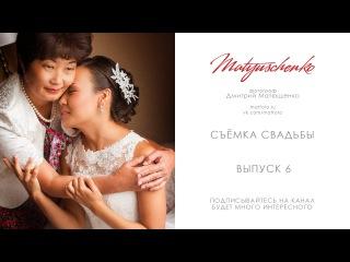 Как нужно фотографировать свадьбы6. Уроки по фотографии. Фотограф Дмитрий Матющенко\\lk