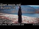PS CS6 Цвет наше всё Выпуск 78 Маски LAB Марат Сафин