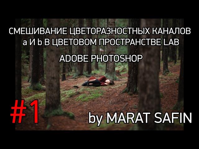 Marat Safin. Выпуск 1. Смешивание каналов a и b в цветовом пространстве Lab. Adobe Photoshop.