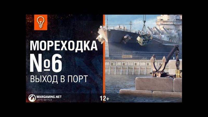 Выход в Порт World of Warships. «Мореходка» № 6