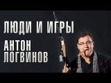Люди и Игры ч.5 Антон Логвинов