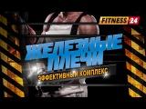 Железные плечи. Эффективная тренировка дельтовидных мышц. Фитнес канал FITNESSS24